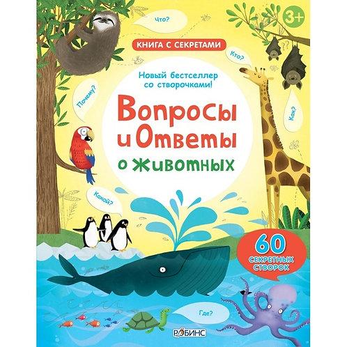 Вопросы и ответы о животных Книга с секретами Робинс
