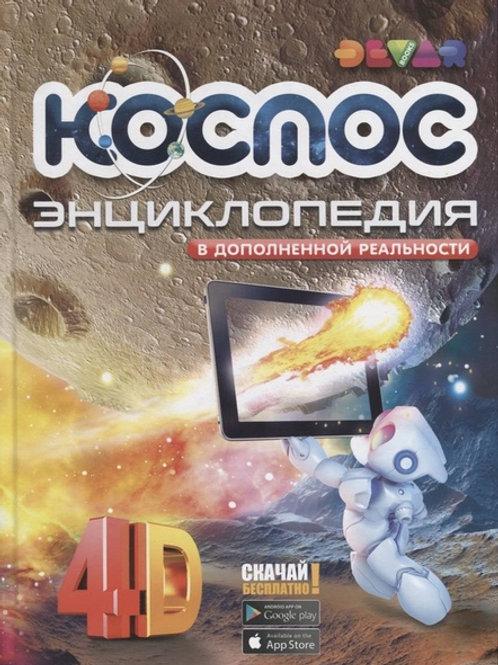Книга Космос: 4D Энциклопедия в доп. реальности Devar