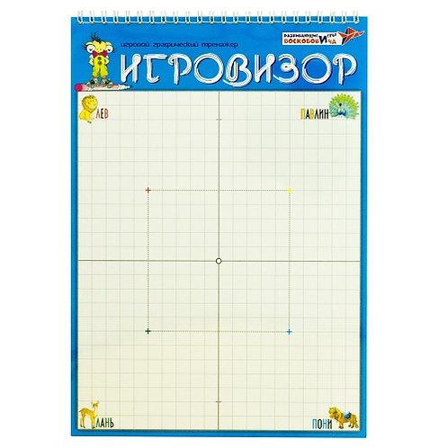 Игровой графический тренажер Игровизор Воскобович