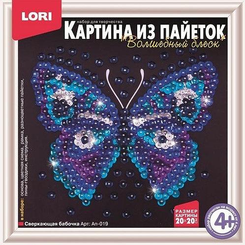 Картина из пайеток Сверкающая бабочка Лори