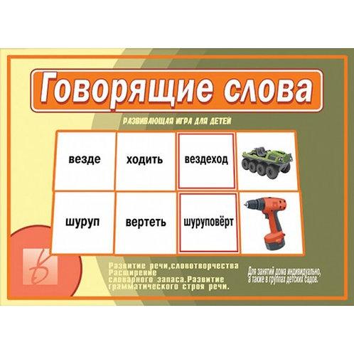 Дидактическая игра Говорящие слова Бурдина