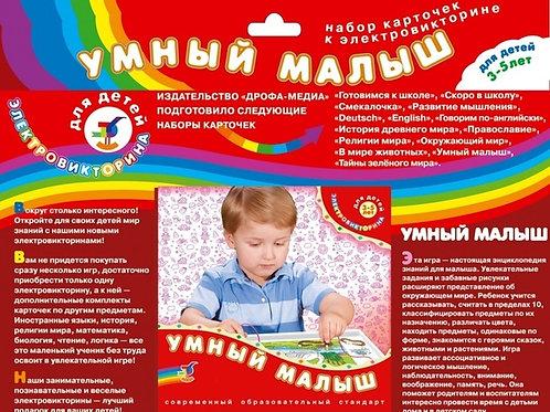 Дополнительные карточки к электро викторине Умный малыш 3-5 лет Дрофа