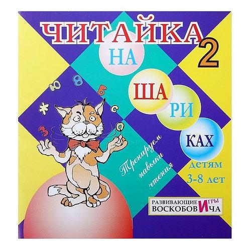 Игра для развития навыков чтения Читайка на шариках-2 Воскобович
