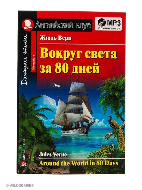 Вокруг света за 80 дней Around the World in 80 Days Айрис