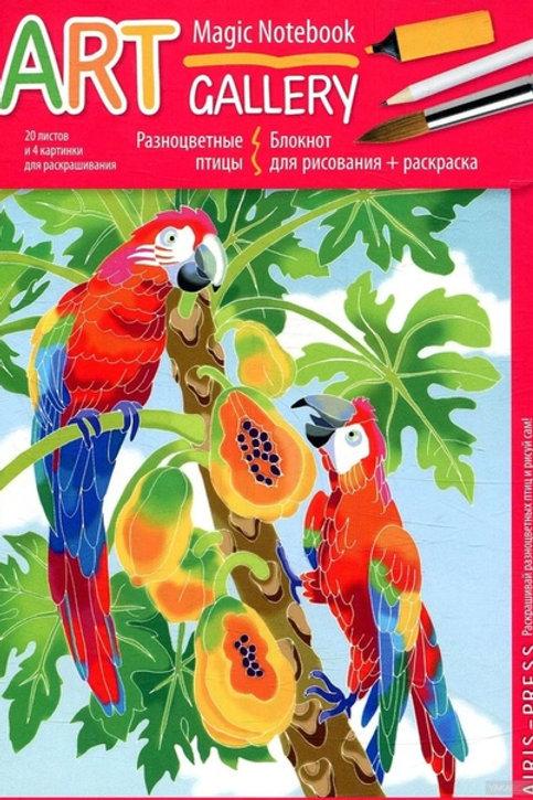 Блокнот Разноцветные птицы Айрис