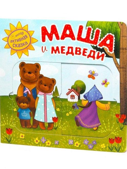 Интерактивная сказка Маша и медведи Мозаика-синтез