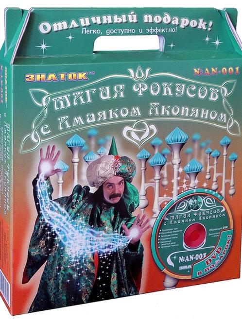 Магия фокусы с Акопяном (зеленый) Знаток