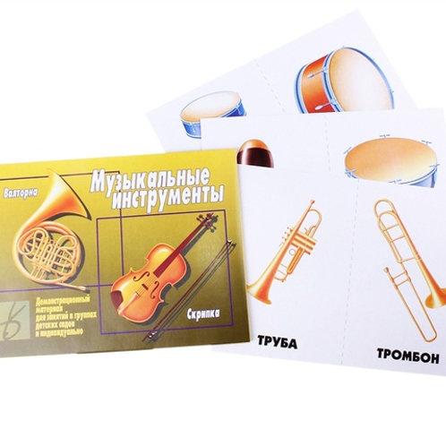 Демонстрационный материал Музыкальные инструменты Бурдина
