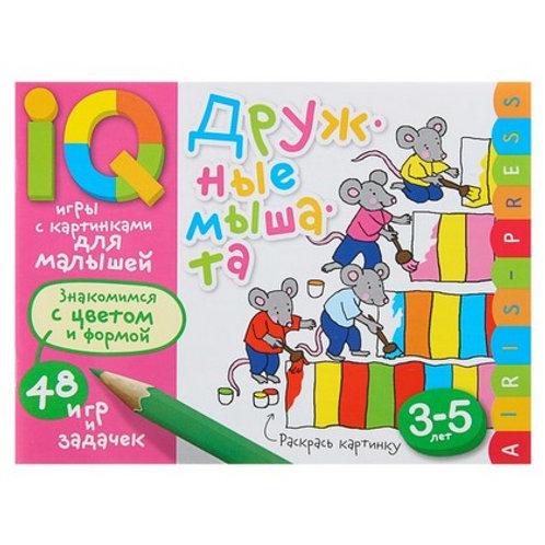 Дружные мышата Игры с картинками 3-5 Айрис