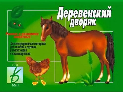 Демонстрационный материал Деревенский дворик Бурдина