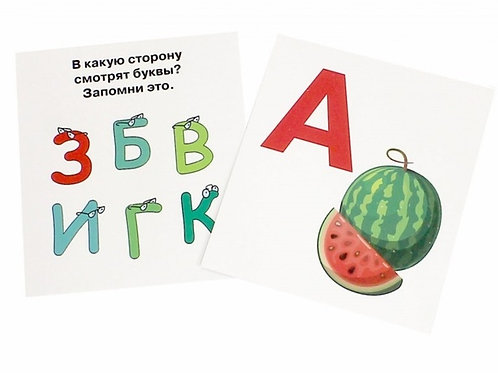 Азбука А-О Набор карточек Айрис