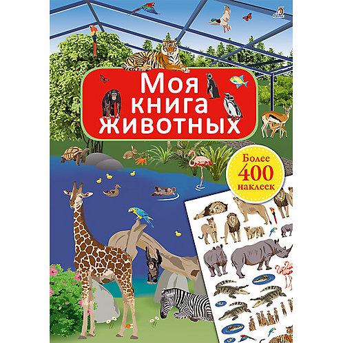 Моя книга животных с наклейками Робинс