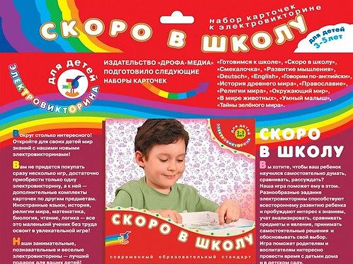 Дополнительные карточки к электро викторине Скоро в школу Дрофа