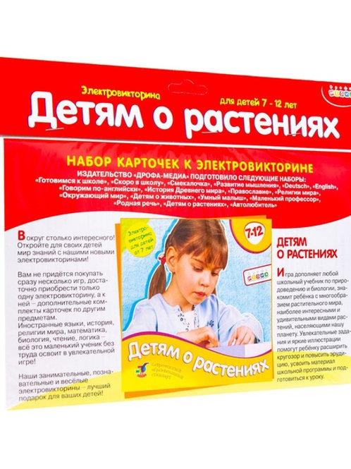 Дополнительные карточки к эл.викторине Детям о растениях Дрофа