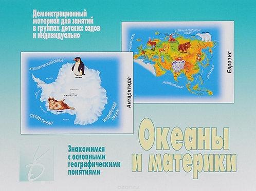 Демонстрационный материал Океаны и материки Бурдина