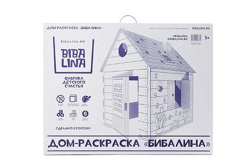 Дом-раскраска БибаЛина