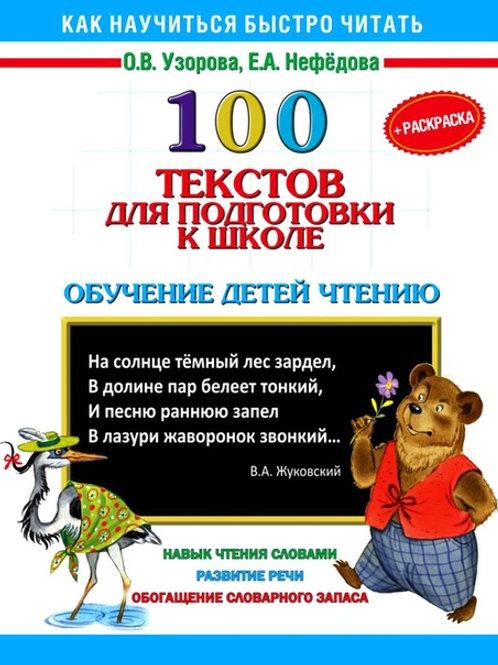 100 текстов для подготовки к школе