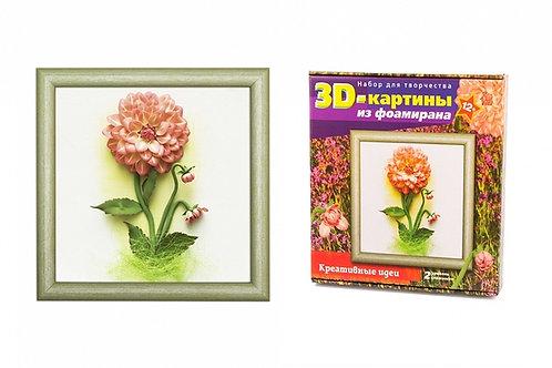 Набор ВОЛШЕБНАЯ МАСТЕРСКАЯ 3D Картина Георгины