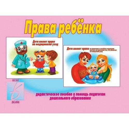 Дидактическое пособие Права ребенка Бурдина