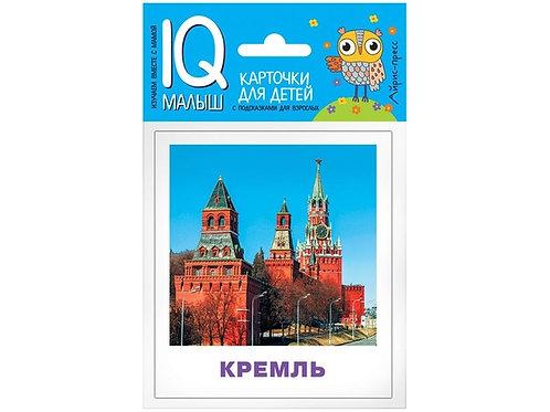 Достопримечательности Москвы Набор карточек Айрис