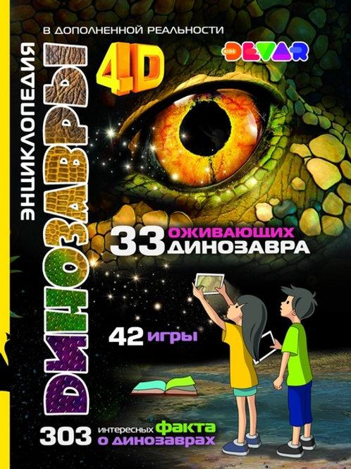 Книга Динозавры: 4D Энциклопедия в доп. реальности Devar