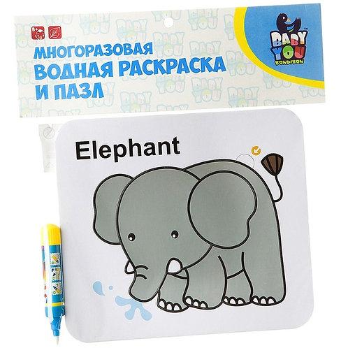 """Слон"" - многоразовая водная раскраска-пазл"
