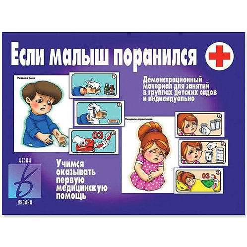 Демонстрационный материал Если малыш поранился Бурдина