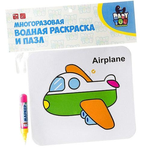 """""""Самолет"""" - многоразовая водная раскраска-пазл"""