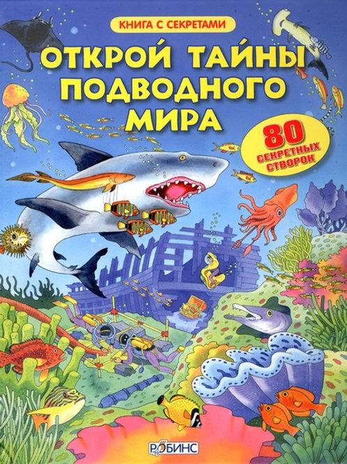 Книга с секретами Открой тайны подводного мира Робинс