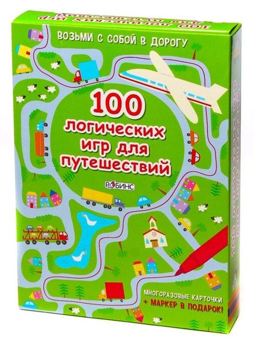 100 логических игр для путешествий Возьми с собой в дорогу Робинс