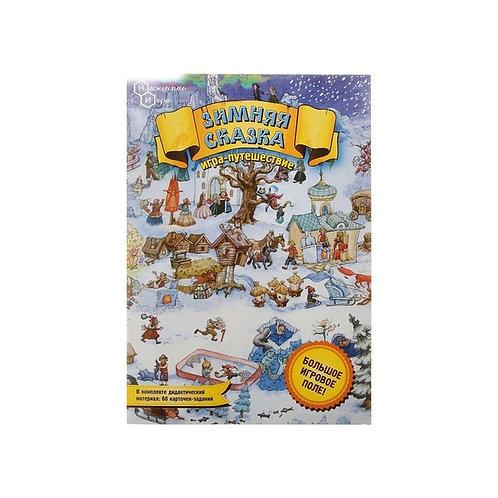 Настольная игра-бродилка Зимняя сказка