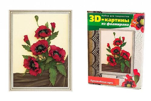 Набор ВОЛШЕБНАЯ МАСТЕРСКАЯ FM-04 3D Картина Маки