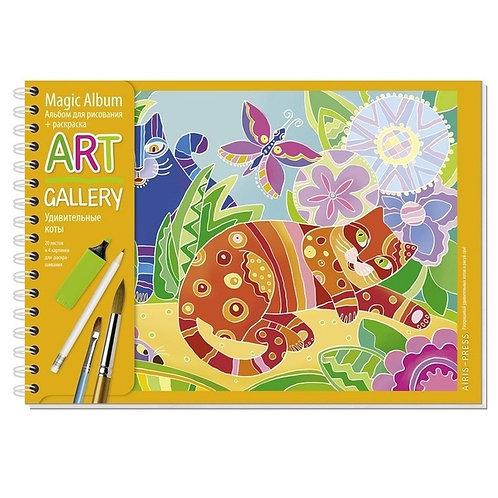 Альбом-раскраска Удивительные коты Айрис