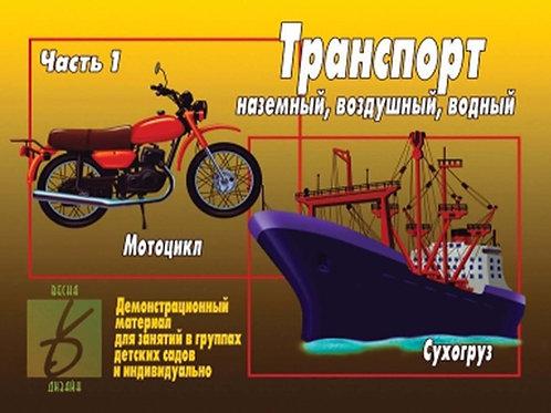 Демонстрационный материал Транспорт Бурдина
