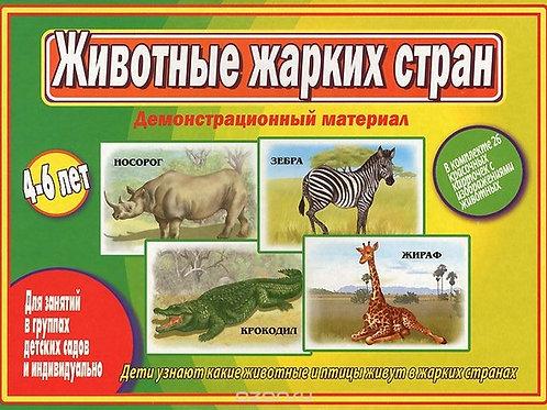 Демонстрационный материал Животные жарких стран