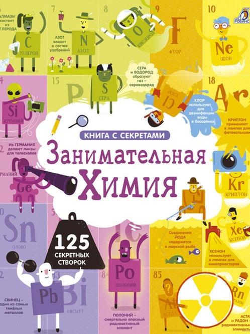Книга с секретами Занимательная химия Робинс