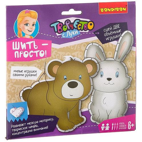 """""""Шить - просто! Заяц и мишка"""" - набор для творчества"""