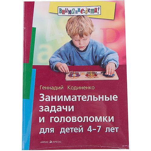 Занимательные задачи и головоломки 7-12 Айрис