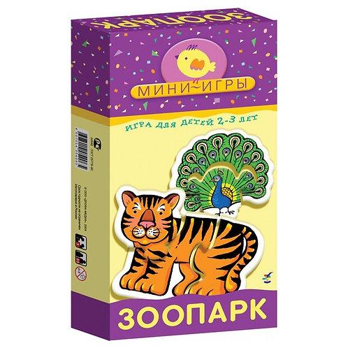 Мини-игры Зоопарк Дрофа