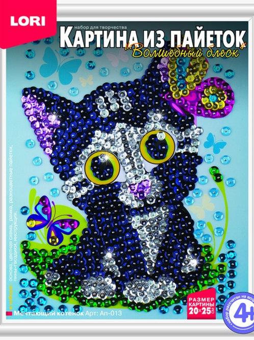 Картина из пайеток Мечтающий котенок Лори