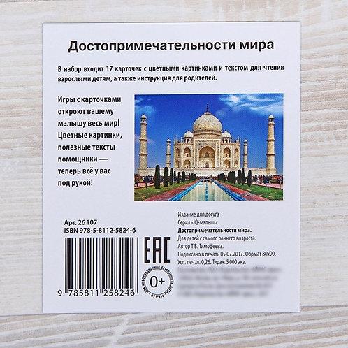 Достопримечательности мира Набор карточек Айрис
