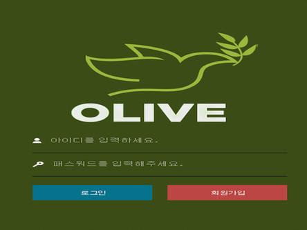 [먹튀사이트] 올리브 먹튀 / 먹튀검증업체 토토