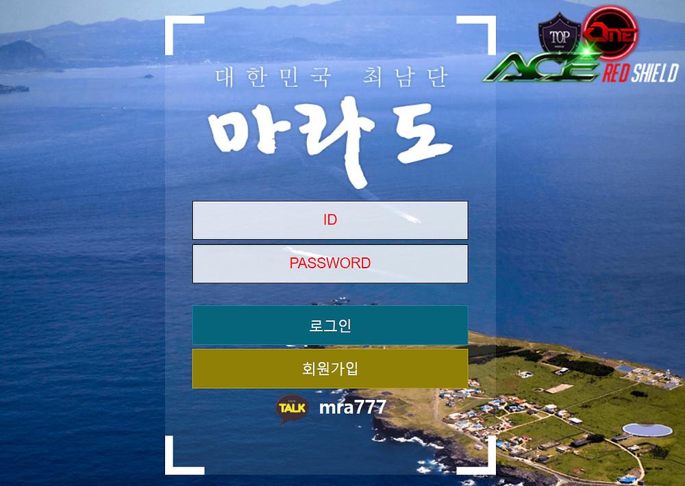 마라도 먹튀 사이트 신상정보 ~ 먹튀토토사이트