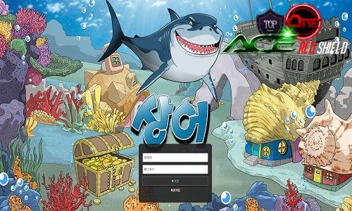 상어 먹튀 사이트 신상정보 - 먹튀토토사이트