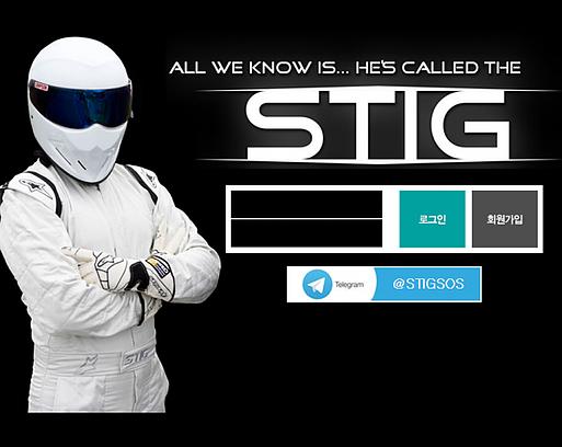 [먹튀사이트] 스티그 먹튀 / 먹튀검증업체 안전놀이터