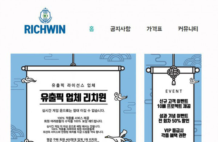 [먹튀사이트] 리치윈 먹튀 / 먹튀검증업체 토토