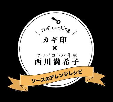 カギソースのレシピロゴ.png