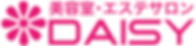 DAISY,デイジー,美容室,エステサロン,脱毛サロン,北海道,函館,美原,女性限定