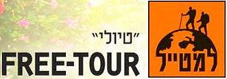 Albert Free Tours