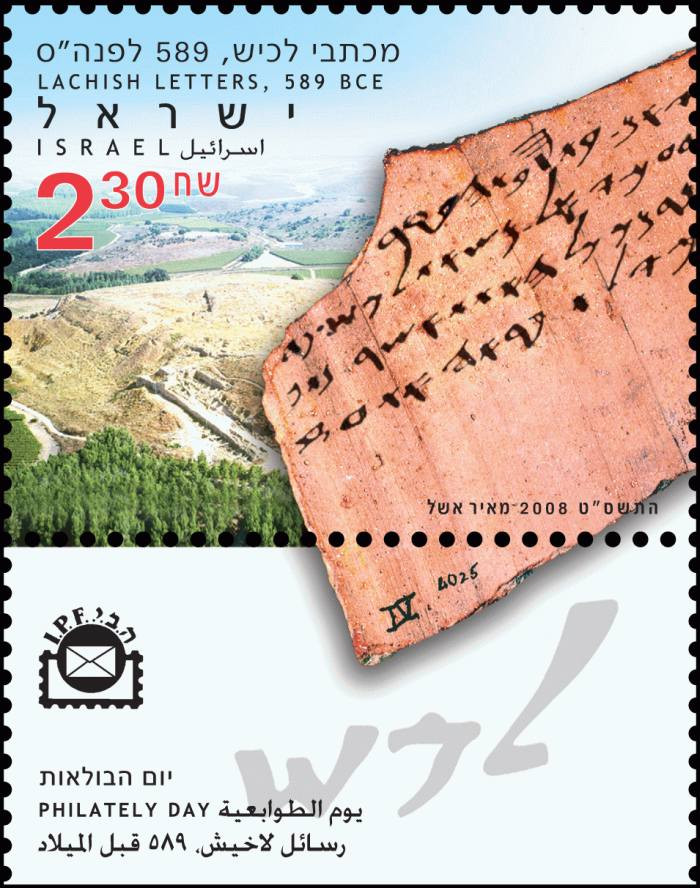 Lachish Letter IV in stamp (Albert Tour Guide Israel)